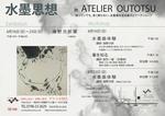 2013suiboku_50.jpg