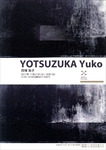 yotsuzuka1.jpg